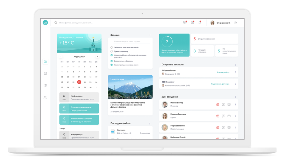 The Digital Workplace home screen